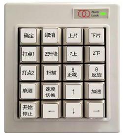 CBTZ半自动探针台小功能键盘.jpg