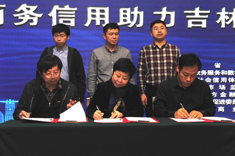 东北三省一区信用行业组织合作共建协议.JPG