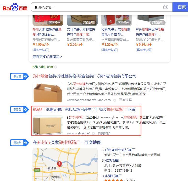 郑州纸箱厂.jpg