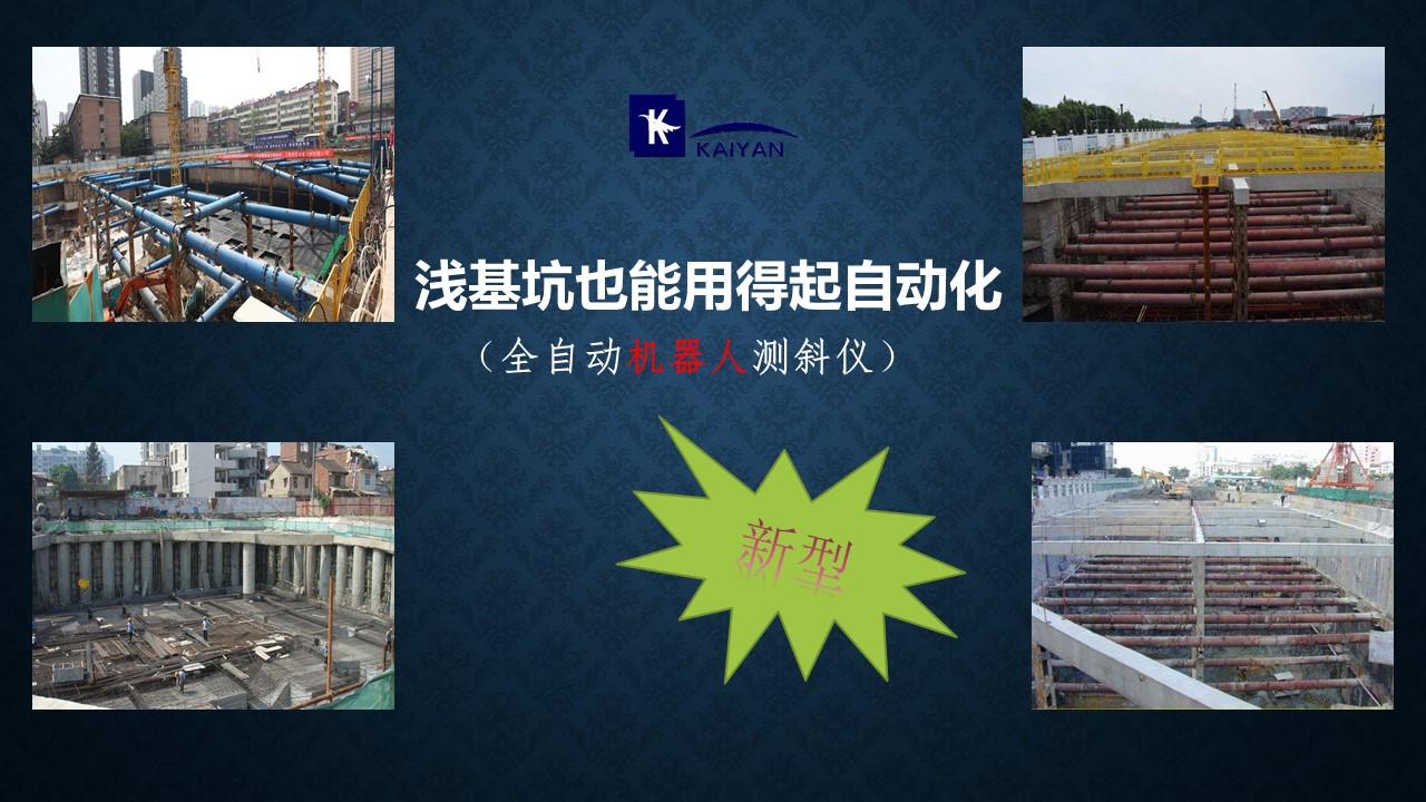上海凯岩基坑监测全自动机器人测斜仪 [自动保存的].jpg