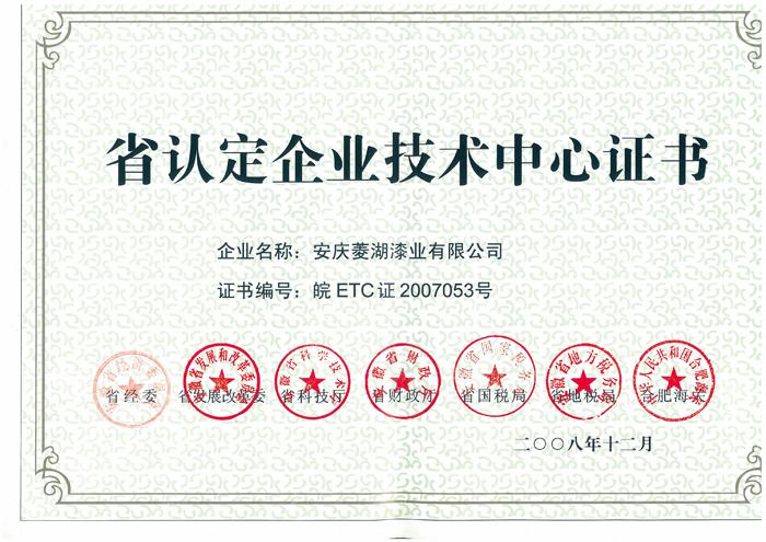 省技术中心证书