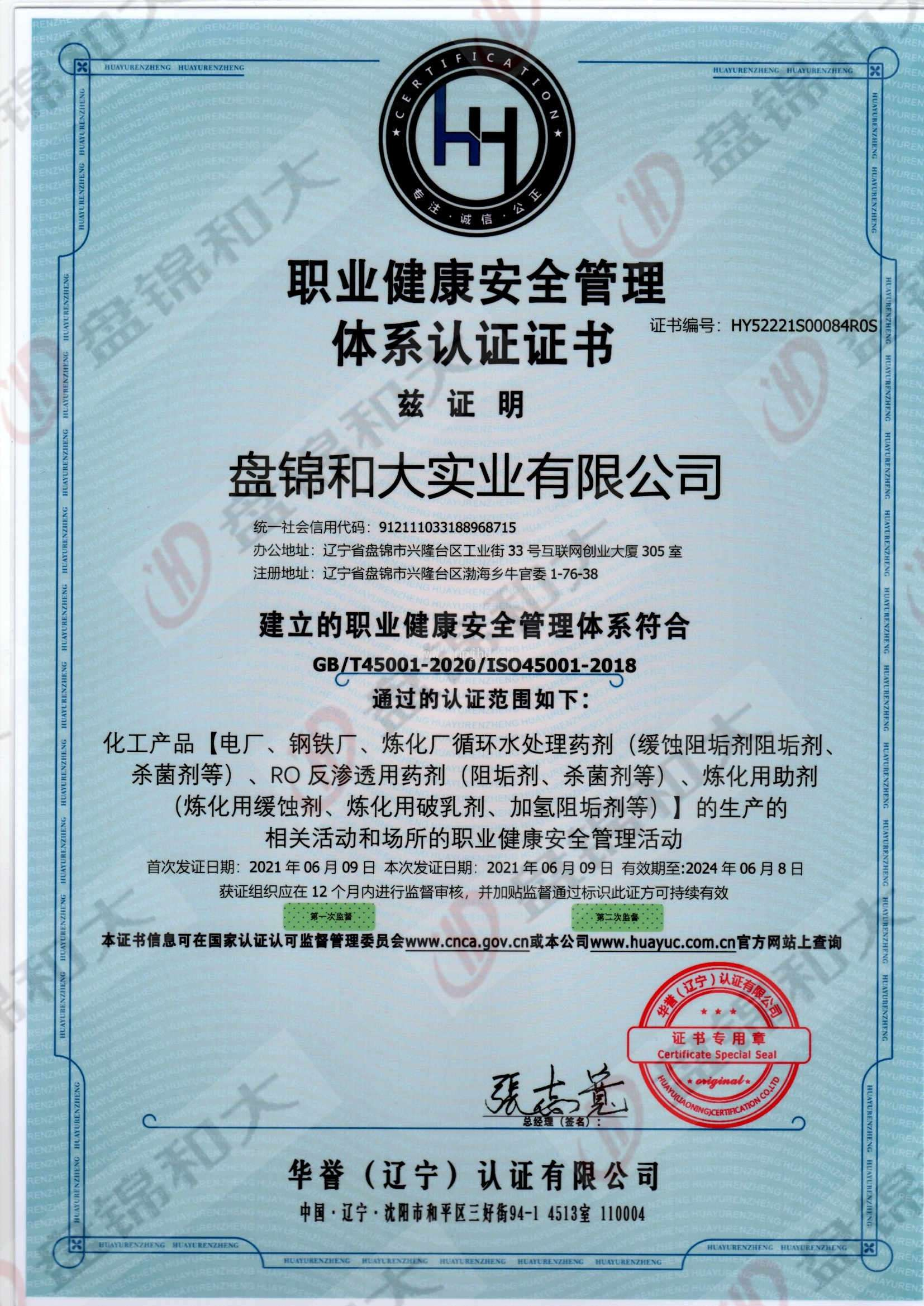 ISO職業健康管理證書