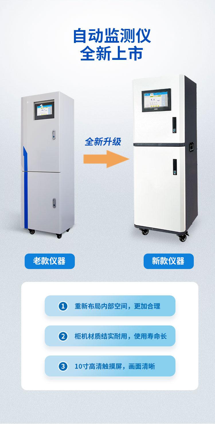 柜式COD-氨氮-总磷-总氮详情页_03.jpg
