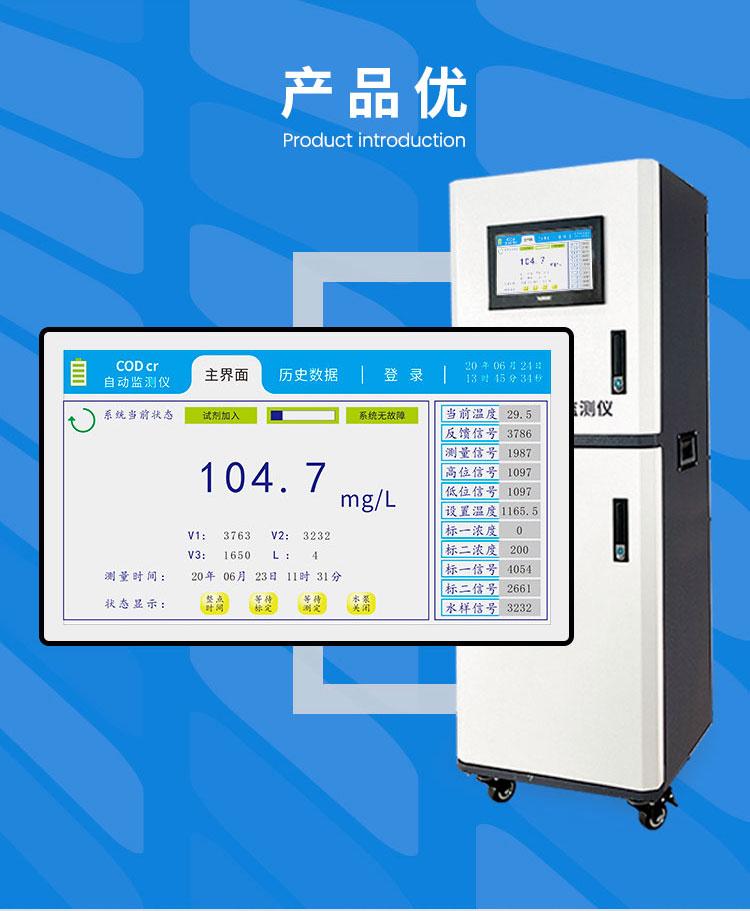 柜式COD-氨氮-总磷-总氮详情页_05.jpg