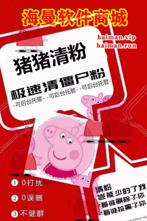 猪猪清粉周卡
