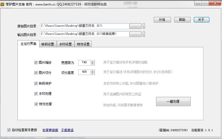 淘宝图片变身软件1.2.3 批量处理图片 图片转码