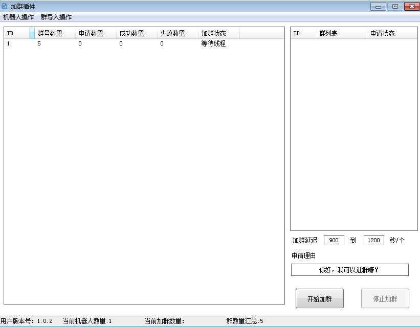 Q加群软件(效果测试还可以)
