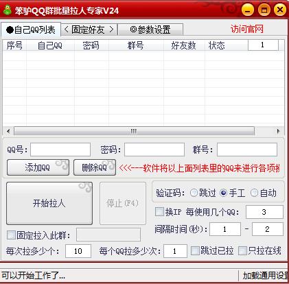 QQ群批量拉人专家V25.5 支持拉固定群号的QQ人员