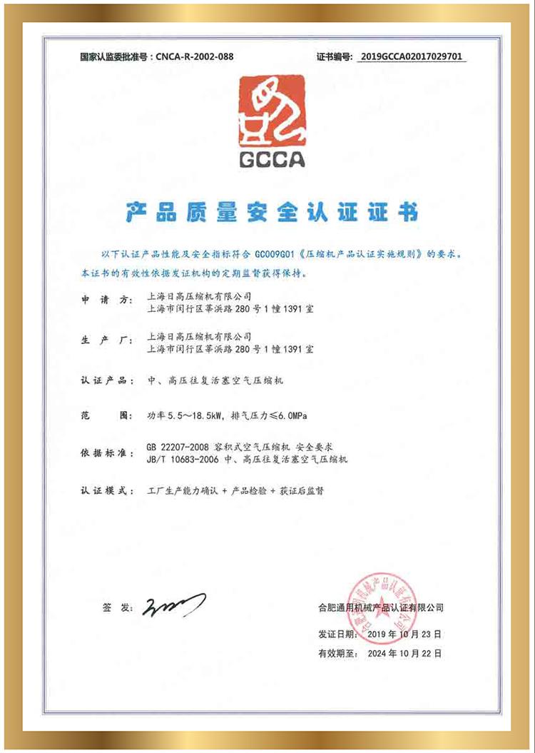 工厂生产认证