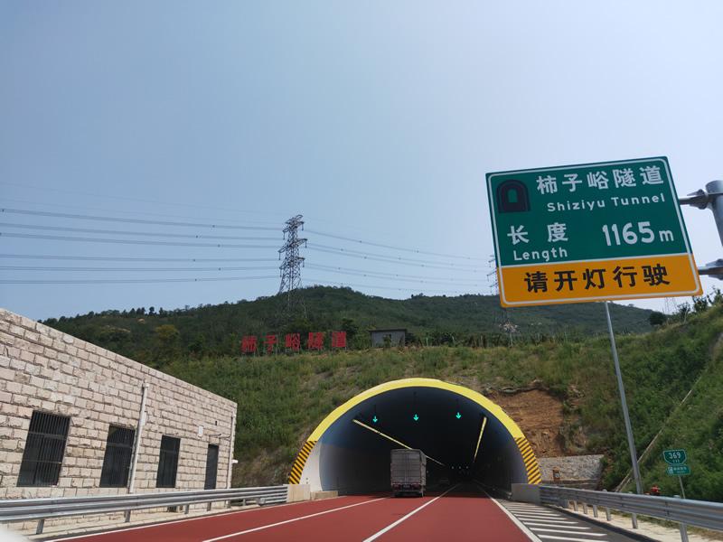 柿子峪隧道