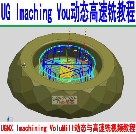 UGNX Imachining VoluMill动态与高速铣视频教程