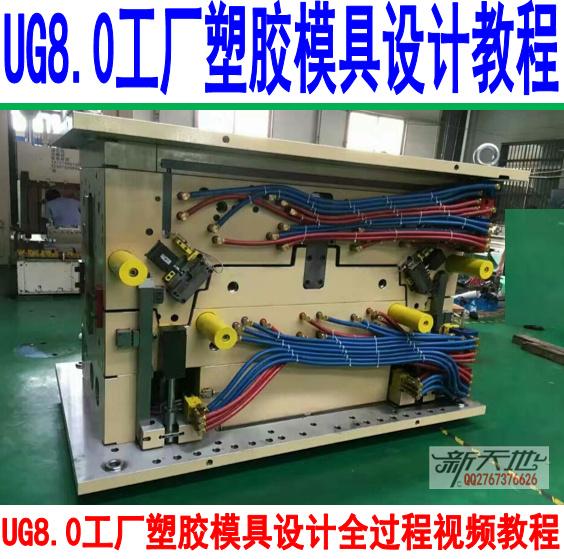 UG8.0工厂塑胶模具设计全过程视频教程